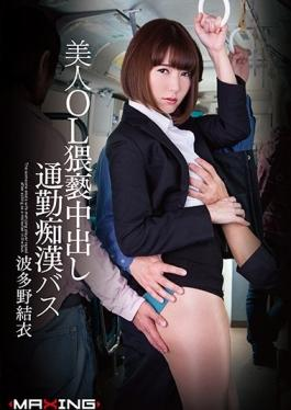 MXGS-936 studio MAXING - Pies Beauty OL Obscenity Commuter Molester Bus Yui Hatano