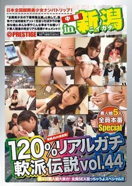 TUS-044 studio Prestige - 120% Riarugachi Flirt Legend Vol.44