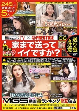 DCV-006 studio Prestige - Is Good Send To Document TV × PRESTIGE PREMIUM House? 06