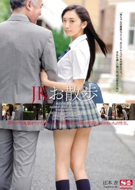 SNIS-819 studio S1 NO.1 STYLE - JK Walk An Tsujimoto