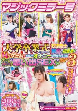 SDMU-525 studio SOD Create - First Ride Is Men And Women Between Friends Just Finished A Magic Mirro