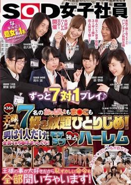 SDMU-488 studio SOD Create - Oppaimoma Of SOD Female Employees Seven○This Also Like Unlimited Hog!Ma