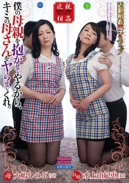 DTKM-045 studio Takara Eizou - Since Incest Mother And Child Swap'll Aroused My Mother, Me Yarra To