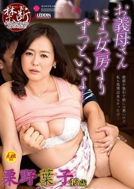 SPRD-945 studio Takara Eizou - Your Mother-in-law's, I Much Better Than Nyo' Wife … KURINO Yoko