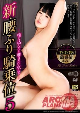 ARM-541 studio Aroma Kikaku - Isolated Not Women New Waist Pretend Cowgirl 5 Mouth Once Crowded Exam