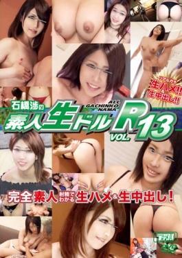 MDUD-325 studio ArtMode - Amateur Production Of Wataru Ishibashi Dollar R Vol.13