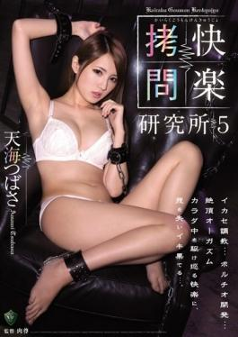 RBD-821 studio Attackers - Pleasure Torture Institute 5 Tsubasa Amami