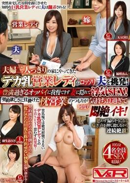 VRTM-221 studio Buoy and Earl Produce - Deca Milk Sales Lady Who Came To The House Of The Tete-a-tet