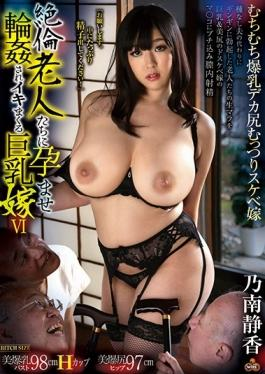 NITR-282 studio Crystal Eizou - Busty Spree Is Gangbang Was Conceived In Unequaled Elders Daughter-i