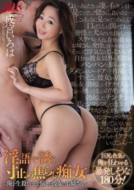JUFD-688 studio Fitch - Enlightenment Her Sister ~ Narimiya ABCs In The Dimensions Stop Teasing Slut