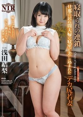 NTR-056 studio Hibino - Netora Deca-ass While Plugged In The Couple's Bedroom, Not Stay The Chain-hu