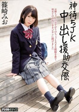 HND-373 studio Honnaka - Pies God Waiting JK Assistance ● Dating Mio Shinozaki