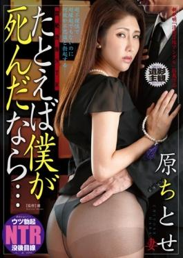 NKKD-023 studio JET Eizou - Agony Death NTR If, For Example Dead I … Chitose Hara