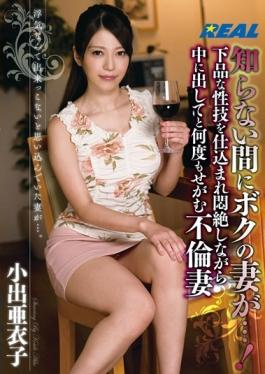 XRW-251 studio K.M.Produce - My Wife While I Do Not Know Is …!Also I Beg And Many Times Put In While