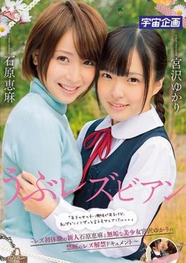 "MDTM-219 studio K.M.Produce - Naive Lesbian ""I Are Interested In Younger Girls, I Did Not Say Much E"