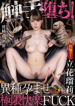 MVSD-319 studio M's Video Group - Tentacles Fallen!Heterogeneous Conceived To Extreme Pleasure FUCK