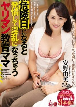 OBA-320 studio Madonna - Become Horny And Estrus To Be A Dangerous Day Bimbo Education Mama Yumi Ann