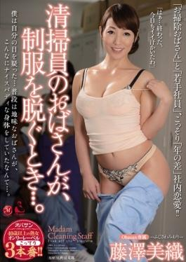 OBA-316 studio Madonna - Aunt Of The Cleaning Staff Is, When You Take Off The Uniform …. Miori Fujis
