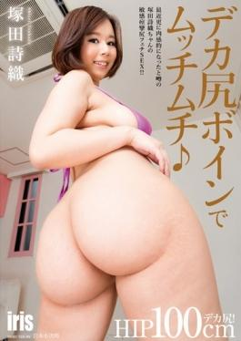 MMKZ-004 studio Marrion - Mutchimuchi♪Shiori Tsukada In Deca-ass Boyne