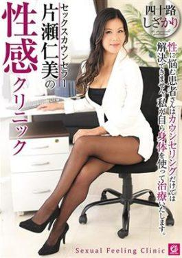 MLW-2170 studio Mellow Moon - Sex Counselor Hitomi Katase Of Erogenous Clinic