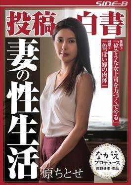 NSPS-547 studio Nagae Sutairu - Posts White Paper Wife Sex Life Chitose Hara