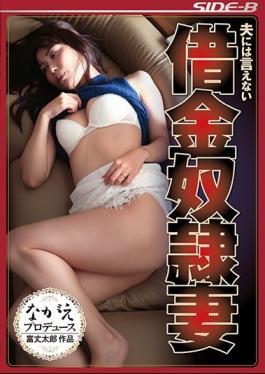 NSPS-546 studio Nagae Sutairu - Debt Slave Wife Haneda Riko Can Not Say To The Husband