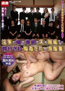 NHDTA-928 studio Natural High - Mourning His Wife Was Gang-raped Is Intoxicating To Relatives Our Hu