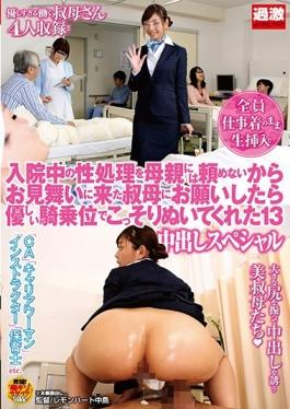 NHDTA-940 studio Natural High - Special Out Of 13 For His Sexual Treatment In The Hospital Secretly