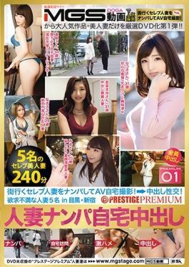 AFS-020 studio Prestige - × PRESTIGE PREMIUM Frustration Wife Five In Meguro Shinjuku 01 Pies Wife N