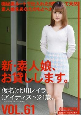 CHN-128 studio Prestige - New Amateur Daughter, And Then Lend You. VOL.61 Kitagawa Leila