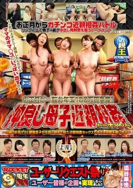 RCT-939 studio Rocket - New Year Is Turn Lottery 1 Million Yen Contention!Good Friend Mother And Chi