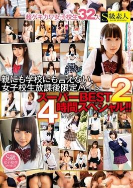 SUPA-128 studio S Kyuu Shirouto - Parents To Not Say In School, High School Girls After School Limit