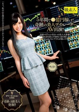 SUPA-121 studio S Kyuu Shirouto - Beauty Of Miracle Earned Billion Yen ● Over Five Years Day Trader
