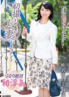 JRZD-696 studio Senta-birejji - First Shooting Wife Document Asumi Shiina