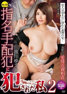 CESD-342 studio Serebu No Tomo - Committed To Wanted Criminals I 2 Suikawa Yuri