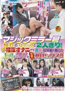 SDMU-495 studio SOD Create - Longing Of The Woman Boss And Two People Alone With No. Magic Mirror!Po