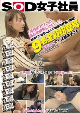 SDMU-440 studio SOD Create - SOD Female Employees For The First Time Of The Cock Of Your Worries Res