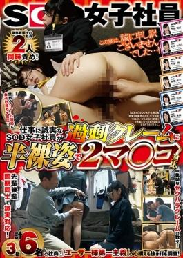 SDMU-458 studio SOD Create - 2 Co○Ma Corresponding Half-naked Figure In Excess Claims Are Sincere SO