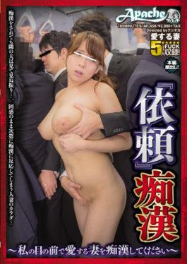 "AP-459 Request"" Molester Please Make Your Wife Dear In Love With My Eyes"
