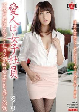 HBAD-391 Mistress Is 28 Years Old Feeling That Girls Employee Affair Was Found In Their Wife And Gan
