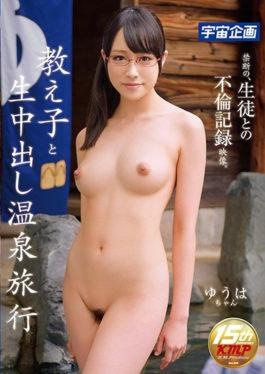 MDTM-307 Student And Raw Cum Shot Hot Spring Trip Yuuha Chan