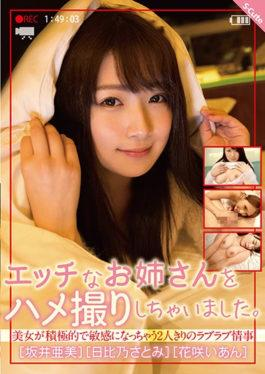 SQTE-189 I Took A Girlfriend With A Horny Older Sister.Lovely Love Affair With Just Two People Whose