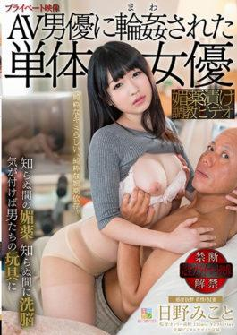 KMHR-014 Standalone Actress Raped By AV Actress Aphrodisiac Pickled Breaking Training Video Hino Mik