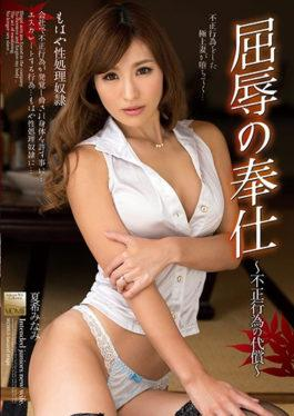 MSTG-006 Service Of Humiliation Compensation For Fraudulent Activities Natsumi Nami