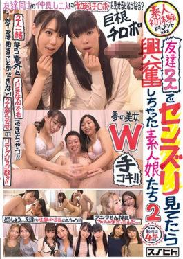 TDSU-109 Amateur Girls Who Got Excited If They Saw Sensory 2 Friends 2