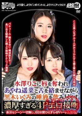 MDAR-011 Riko Mizusawa Robbed His Lips And Entwined A Tongue With Ayane Kaoru While Drinking Too Muc