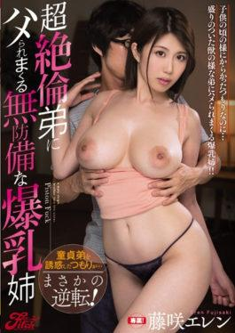 [CWP-104] CATWALK POISON 104: Busty girl seduces her step brother