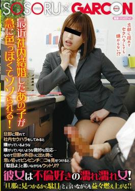 GS-156 That Girl Who Recently Got Married Suddenly Seems Sexy!When Husband Hiding In Husband And Try