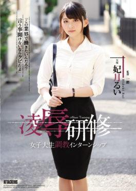 RBD-870 Honor Training Womens College Life Training Internship Hiki Hatsuki