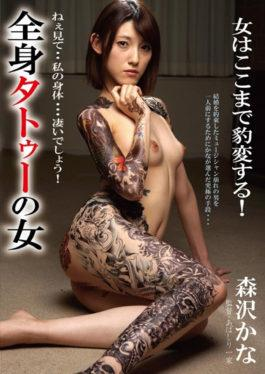 BDA-040 A Woman With Whole Body Tattoo Morisawa Kana